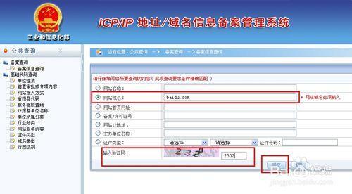 如何查询网站域名备案号