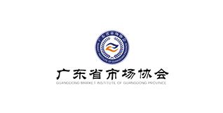 广东高端网站设计案例-广东省市场协会