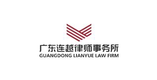 广东品牌网站建设案例-广东连越律师事务所